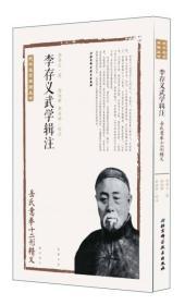 李存义武学辑注(岳氏意拳十二形精义)/武学名家典籍丛书