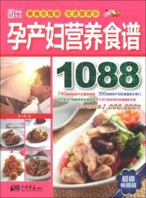 孕产妇营养食谱1088