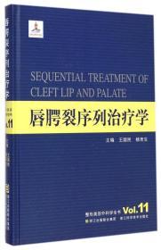 整形美容外科学全书:唇腭裂序列治疗学