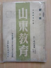山东教育/新3号