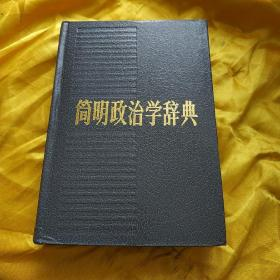 简明政治经济学辞典 精装本 扉页有一私章