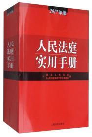 人民法庭实用手册 本社 人民法院出版社 9787510917912