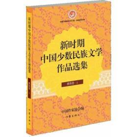 新时期中国少数民族文学作品选集 彝族卷(上下册)
