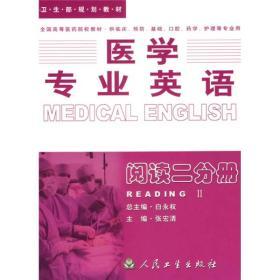 二手医学专业英语——阅读二分册 张宏清  人民卫生 9787117040303