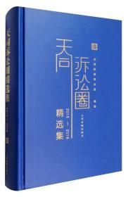 天同诉讼圈精选集(2015-2016)