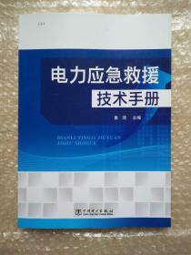 电力应急救援技术手册