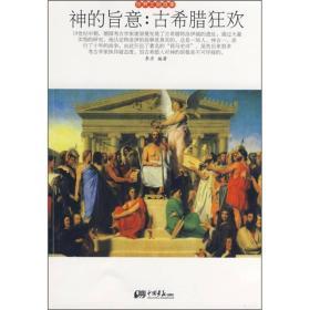 神的旨意:古希腊狂欢