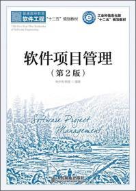 """软件项目管理(第2版)/普通高等教育软件工程十二五规划教材·工业和信息化部""""十二五""""规划教材"""