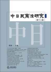 中日民商法研究