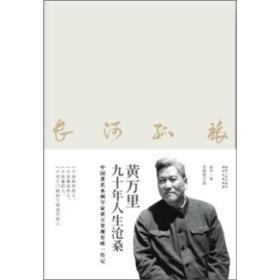 长河孤旅:黄万里九十年人生沧桑(全新修订版)