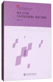 彝汉文合璧《水西安氏族谱》笺证与解读