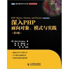 深入PHP面向对象、模式与实践