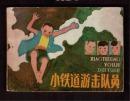 小铁道游击队员 连环画