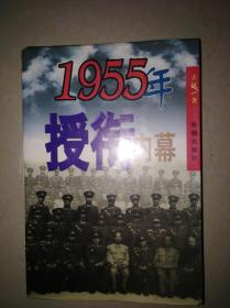 1955年授衔内幕