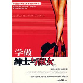 学做绅士与淑女 赵禹翔 中国画报出版社9787802201781