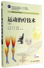 运动治疗技术(供康复治疗技术专业用 第2版)