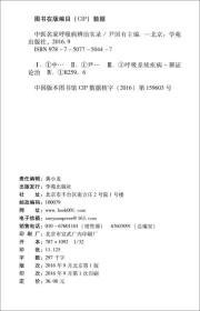 中医名家辨治实录丛书:中医名家呼吸病辨治实录