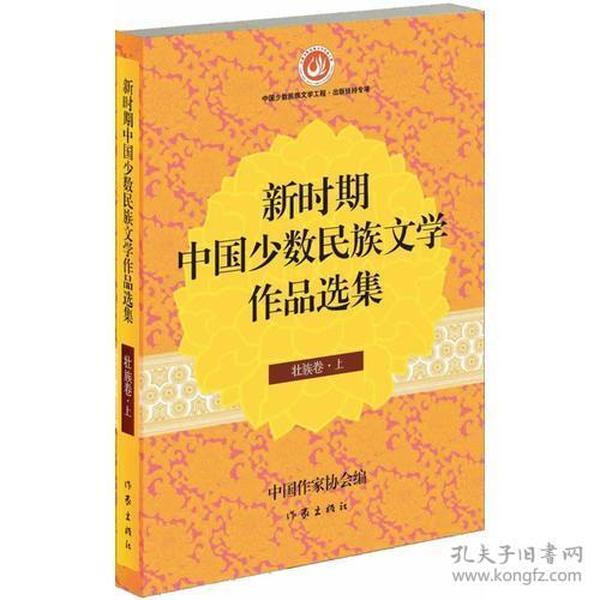 新时期中国少数民族文学作品选集 壮族卷(上下册)