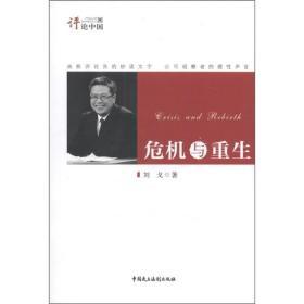 评论中国系列:危机与重生