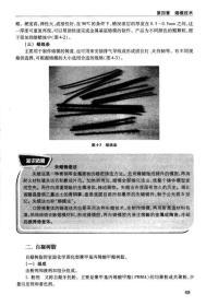 """口腔固定修复工艺技术(第3版)/""""十二五""""职我国教育国家规划教材"""