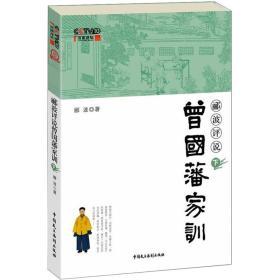 郦波评说曾国藩家训(下)
