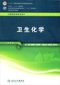 正版二手二手正版二手 卫生化学 郭爱民 9787117160124人民卫生出版社有笔记