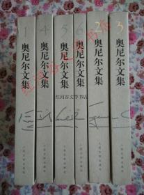 奥尼尔文集(全六册)