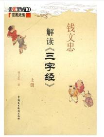 钱文忠解读《三字经》(上)