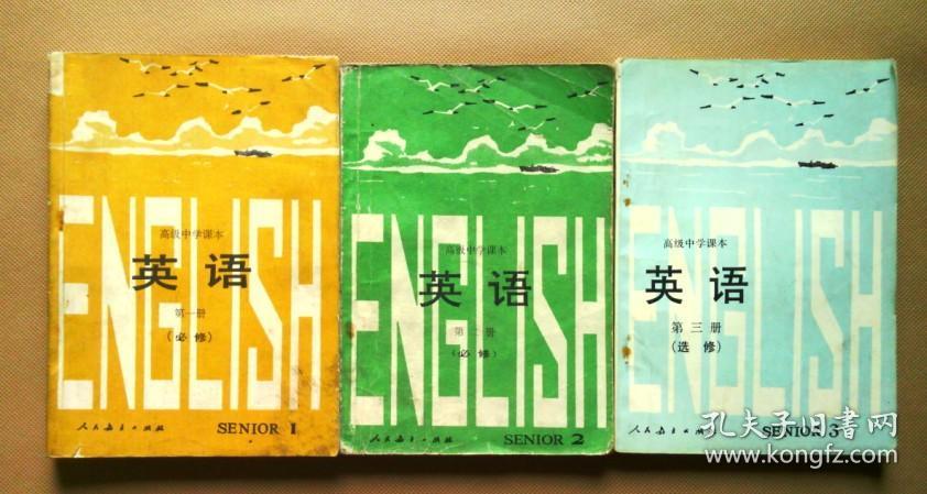 90年代70后七零后上学高中英语课本教材全套3册合售