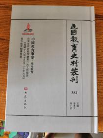 民国教育史料丛刊382 中国教育事业 地方教育