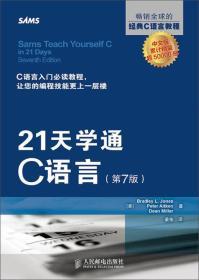 21天學通C語言(第7版)
