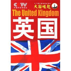 大国崛起:英国