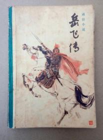 岳飞传(插图本,1981年北京一版一印)