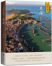 中国国家地理·风物中国志:龙海