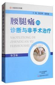 腰腿疼的诊断与非手术治疗(第3版)