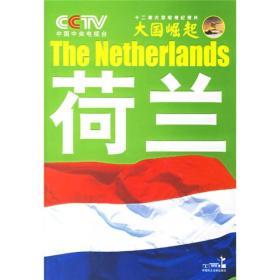 大国崛起系列:荷兰