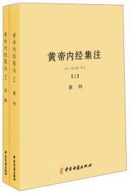 【正版全新】黄帝内经集注(全二册)