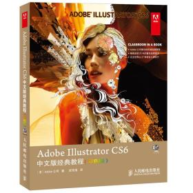 Adobe Illustrator CS6中文版经典教程