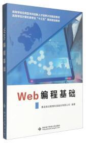 Web编程基础