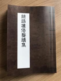 文学古籍精品《绿语楼倚声续集》(清唐寿蕚撰、全二卷一册、据清道光16年刻本影印)