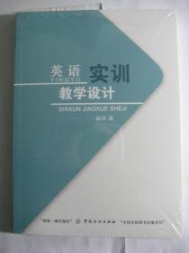 英语实训教学设计