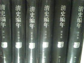 清史编年(1-12卷)