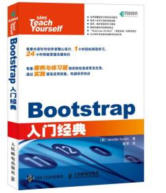 Bootstrap入门经典 9787115438546