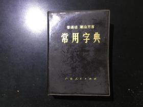 普通话潮汕方言常用字典(签名本)