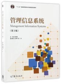"""管理信息系统(第3版)/""""十二五""""普通高等教育本科国家级规划教材"""