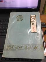 张氏族志(百忍堂)(东营张氏)——C书架