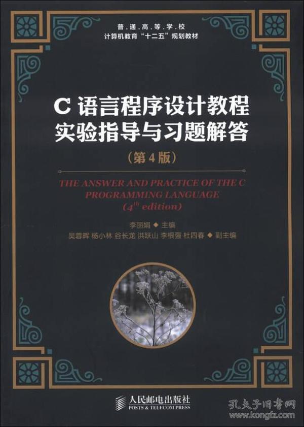 C 语言程序设计教程实验指导与习题解答-(第4版)