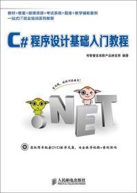 一站式IT就业培训系列教材:C#程序设计基础入门教程