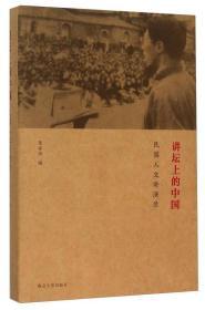 讲坛上的中国:民国人文讲演录