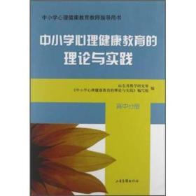 中小学心理健康教育教师指导用书:中小学心理健康教育的理论与实践(高中分册)
